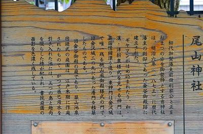 尾山神社 武家屋敷 21世紀美術館 014