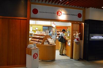 羽田空港国際線ターミナル 010