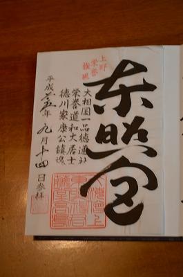 上野東照宮神社 003
