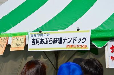 川口B級グルメ 011