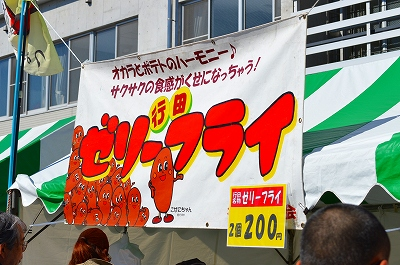 川口B級グルメ 025