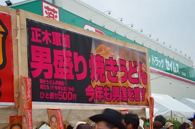 北本ねぶた祭り 006