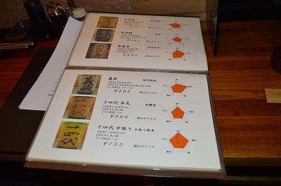谷つ田 002