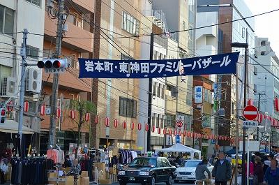 東神田ファミリーバザール 002