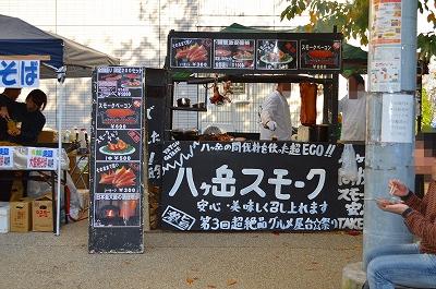 東神田ファミリーバザール 027