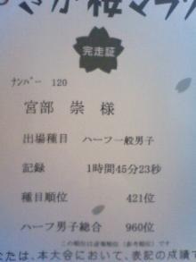 Dr.miyabeの発毛・育毛日記