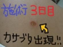 *+★美容外科スタッフの日々★+*
