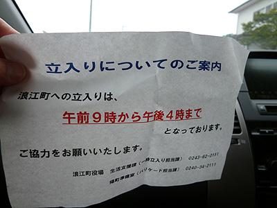 0418tatiirinokami.jpg