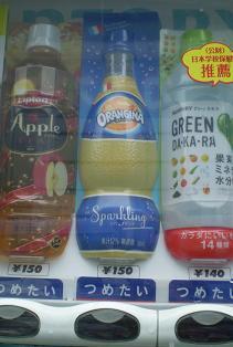 ORANGINA150円