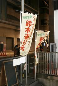 ライブの旗