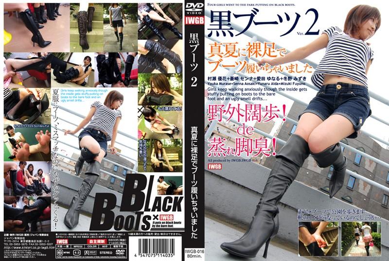 黒ブーツ 2の足フェチDVD画像