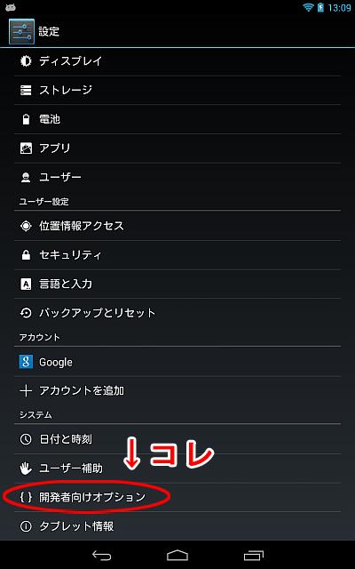 Screenshot_2013-11-06-13-09.png