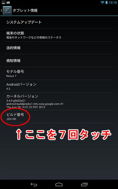 Screenshot_2013-11-06-13-10.png