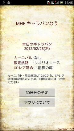 device-2013-02-28-144534.jpg