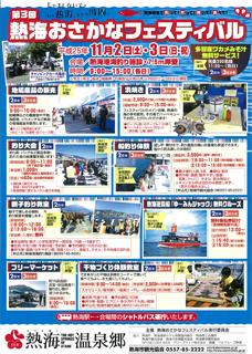 熱海おさかな祭り