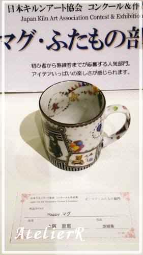 コンクールマグカップ