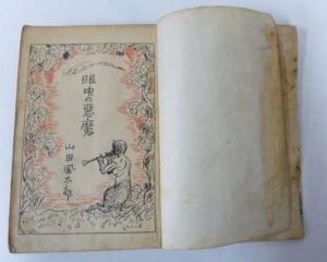 山田風太郎 探偵小説 眼中の悪魔 昭和23年 岩谷書店