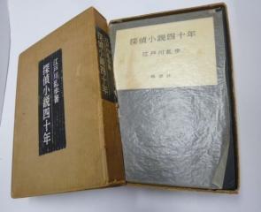 江戸川乱歩 探偵小説四十年 限定署名入 昭和36年