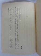 柳櫻集 木々高太郎探偵小説集 昭和12年 版画荘