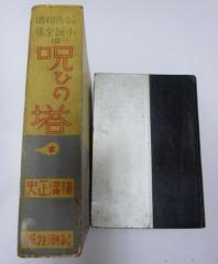 横溝正史 呪ひの塔 昭和7年 新潮社