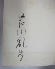江戸川乱歩 犯罪幻想 昭和31年 東京創元社 署名入