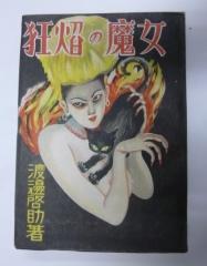 渡辺啓助 狂焔の魔女 昭和23年 湊書房