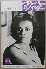映画パンフ 「小間使の日記」