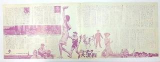 映画スピードポスター型プレス「ニューヨーク 大混戦」