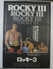 映画ポスター S・スタローン「ロッキー3」③黒色版