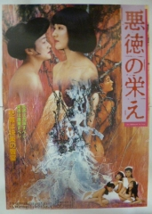 映画ポスター 実相寺昭雄「悪徳の栄え」