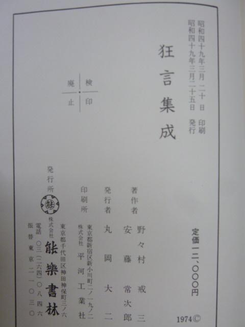 神保町の古書店 @ワンダーのブログ