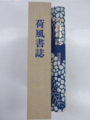 荷風書誌 特装限定 山田朝一 出版ニュース社 昭60