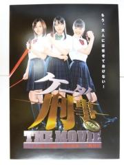 映画プレス 「ケータイ刑事 THE MOVIE/バベルの塔の秘密~銭形姉妹への挑戦状」
