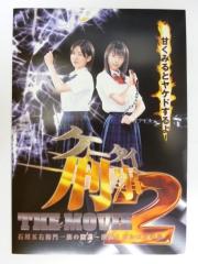 映画プレス 「ケータイ刑事 THE MOVIE 2/石川五右衛門一族の陰謀~決闘!ゴルゴダの森」