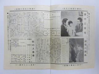 映画館ニュース 中劇ニュース「町の入墨者」山中貞雄
