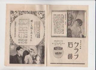 映画館ニュース 朝日座週報「美丈夫左京」