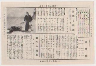 映画館ニュース 中劇週報「海鳴り街道」山中貞雄