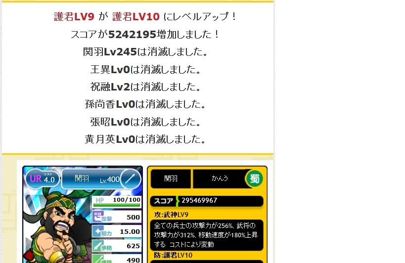 武神関羽 護君LV10