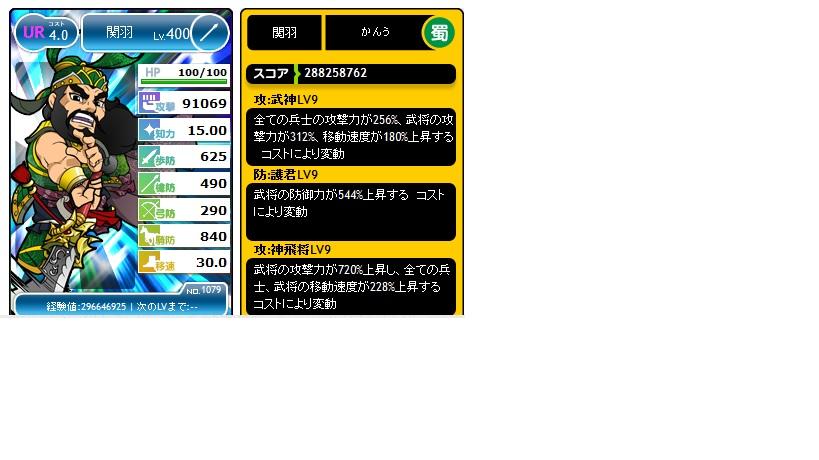 武神関羽LV9