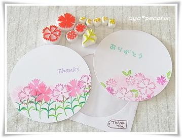 丸井GWイベント 母の日カード 作品例①