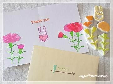 丸井GWイベント 母の日カード作品例③