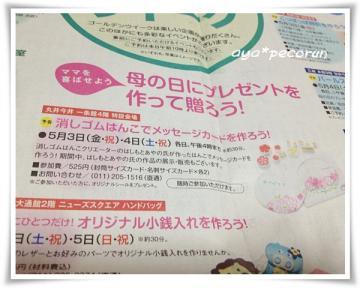 GW丸井今井イベント 新聞広告