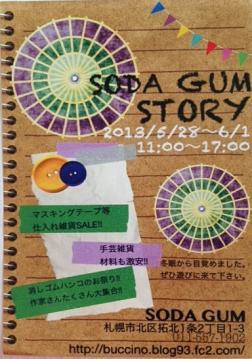 SODA GUM 2013.5 イベントフライヤー