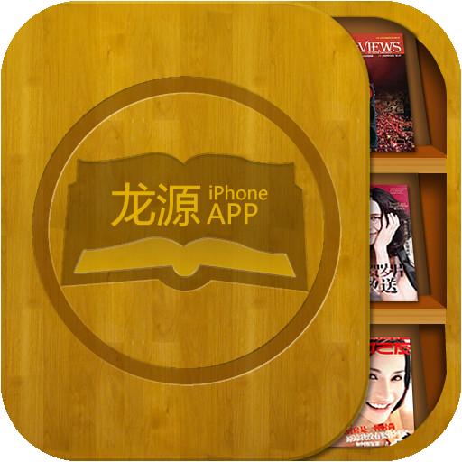 龙源阅览室 for iPhone