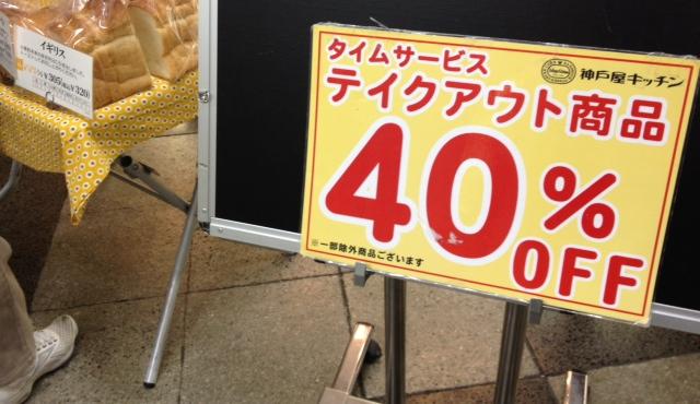 神戸屋 40%OFF