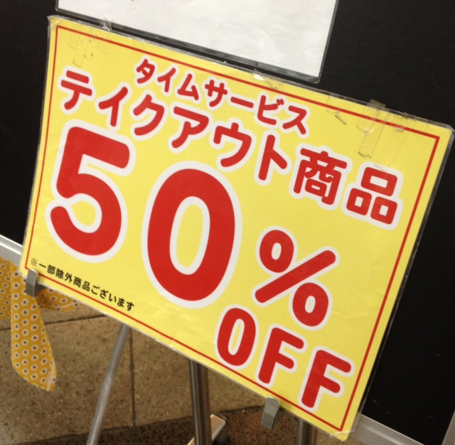 神戸屋 50%OFF
