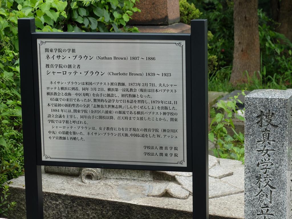 ブラウン夫妻の墓_1