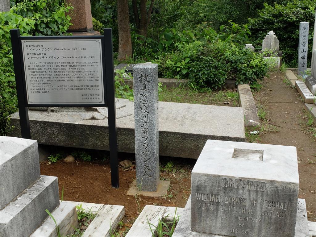 ブラウン夫妻の墓_2