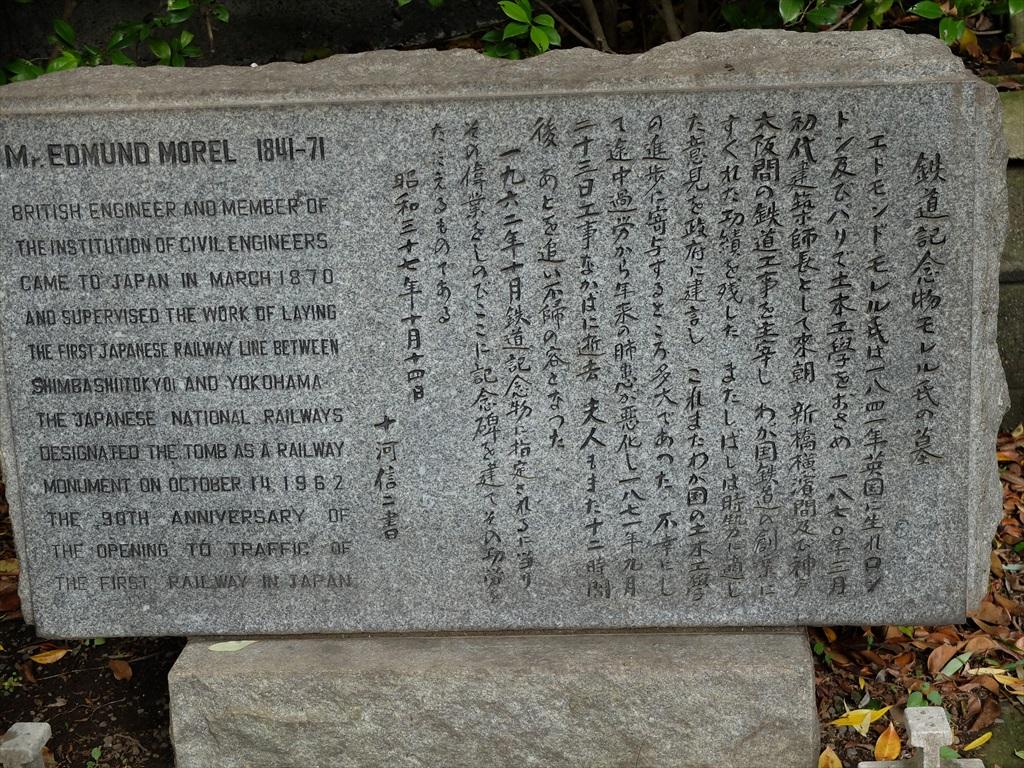 昭和37年当時の国鉄総裁十河信二氏揮毫の墓誌