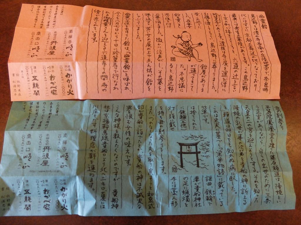 箸の包み紙